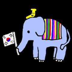 Visit Korea! Elephant and Banana.