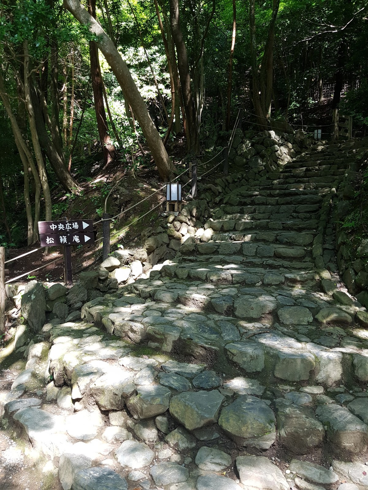 Arashiyama Staircase
