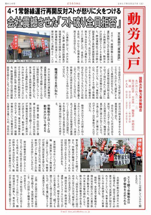 http://file.doromito.blog.shinobi.jp/17522fe3.pdf