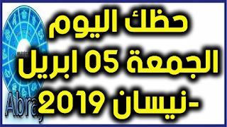 حظك اليوم الجمعة 05 ابريل-نيسان 2019