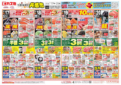【PR】フードスクエア/越谷ツインシティ店のチラシ8月17日号