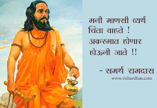 ramdas swami quotes in hindi
