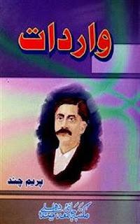 Wardat Urdu Afsane By Munshi Premchand