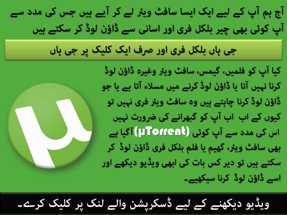 What Is uTorrent & How To Use uTorrent Urdu/Hindi Tutorial