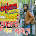 Tomay Gaan Shonabo Lyrics - Somlata | The Bongs Again