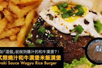自己做。只要加「這個」就做到爆汁的和牛漢堡?!日式照燒汁和牛漢堡米飯漢堡 Teriyaki Sauce Wagyu Rice Burger