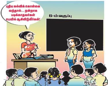 5–வது வகுப்புவரைதான் 'ஆல் பாஸ்', ஆசிரியர் தேர்வுக்காக இந்திய கல்விப்பணி - புதிய கல்விக்கொள்கை, ஒரு அலசல்