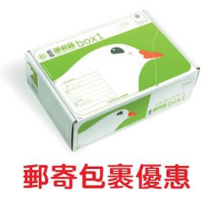 中華郵政郵寄包裹優惠懶人包