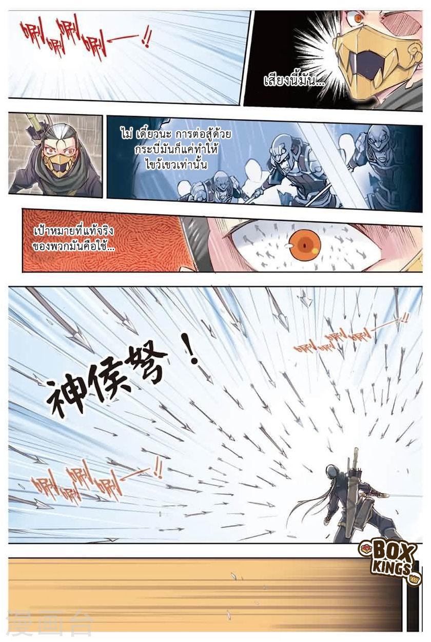 Jiang Ye ตอนที่ 14 หน้า 3