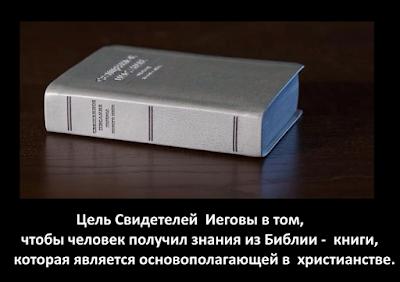 цель Свидетелей Иеговы
