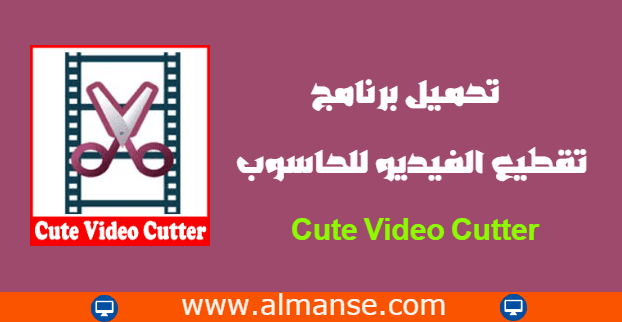 Cute Video Cutter