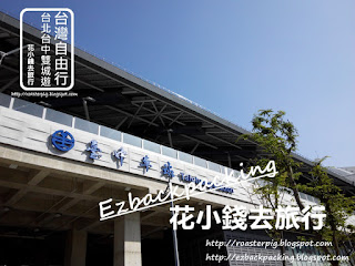 台中車站外觀-http://roasterpig.blogspot.com