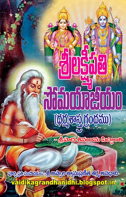 లక్ష్మీపతి సోమయాజీయం |  Lakshmipati Somayajeyam |  | GRANTHANIDHI | MOHANPUBLICATIONS | bhaktipustakalu