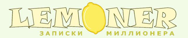 Лемонер