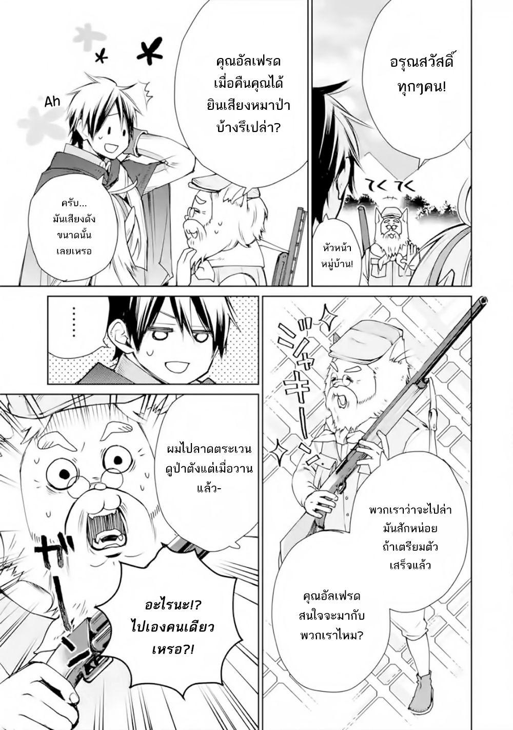 อ่านการ์ตูน Saikyo no mado-shi. Hiza ni ya o ukete shimattanode inaka no eihei ni naru ตอนที่ 2.3 หน้าที่ 4