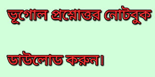 Geography Questions and Answer Bengali