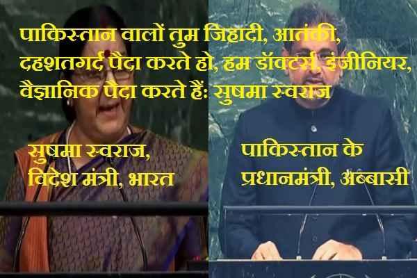 sushma-swaraj-slams-pakistan-for-jihad-atankwad-terrorism