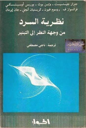 تحميل كتاب عتبات جيرار جينيت pdf