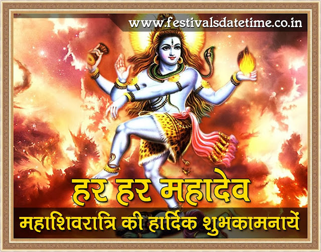 Maha Shivaratri Hindi Wishing Wallpaper No.4