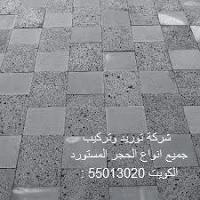 مقاول حجر واجهات مباني في الكويت