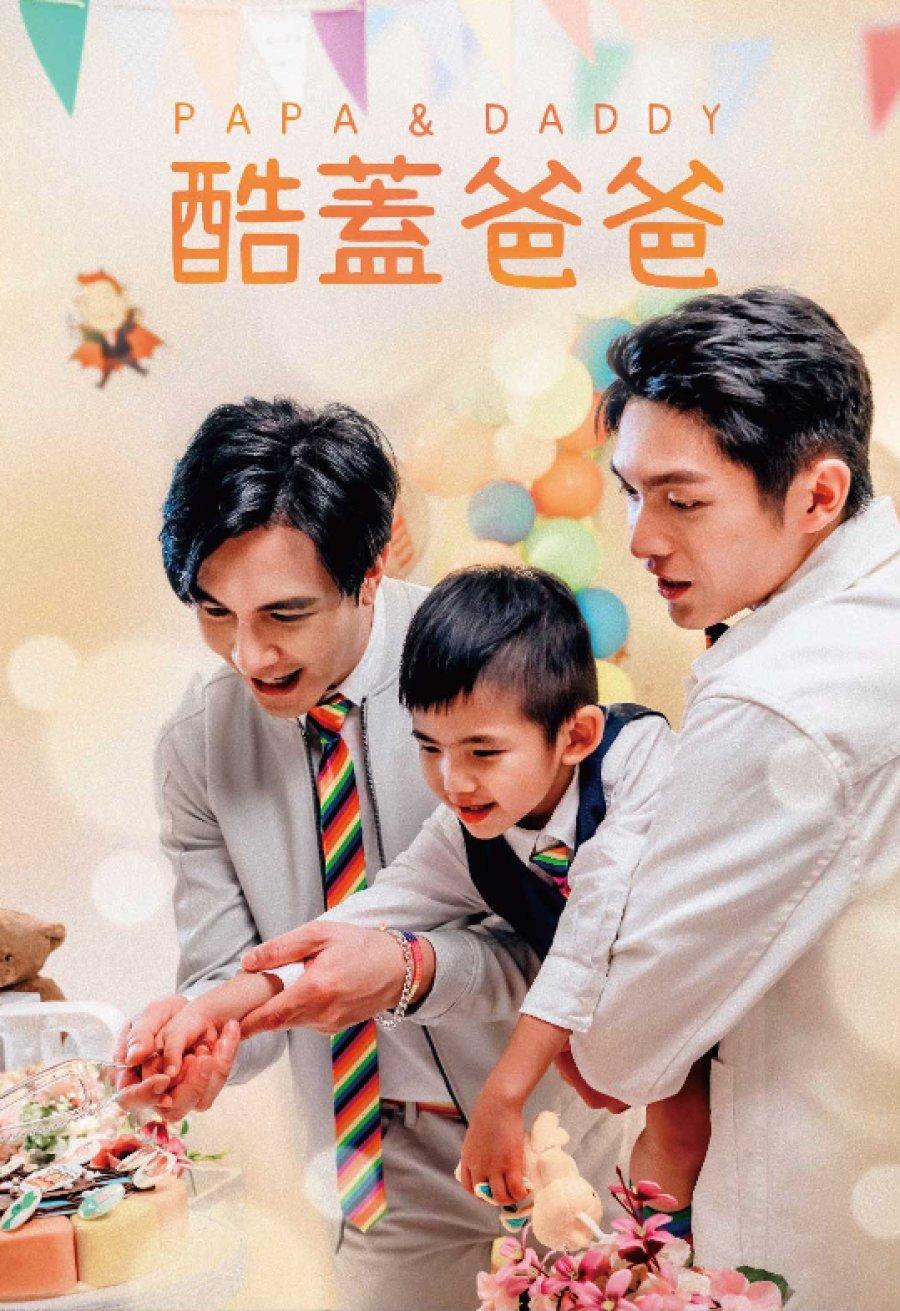 Nhà Có Ba Và Bố - Papa & Daddy (2021)