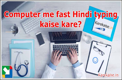 computer-hinid-typing-kaise-kare