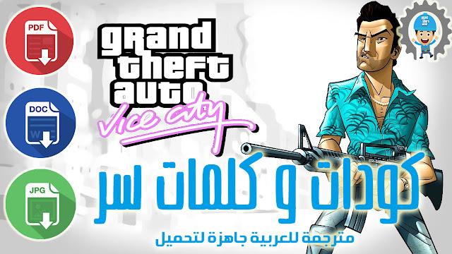 جميع أكواد وكلمات سر لعبة GTA VICE CITY  آخر شفرات مشروحين باللغة العربية جاهزة لتحميل بكل الصيغ