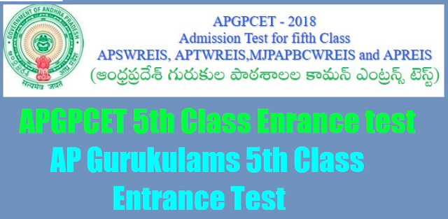 APGPCET 5th Class Enrance test 2018 (AP Gurukulams 5th Class Entrance Test 2018)