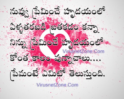 Love Letters In Telugu  Emotional Romantic Sad Girlfriend