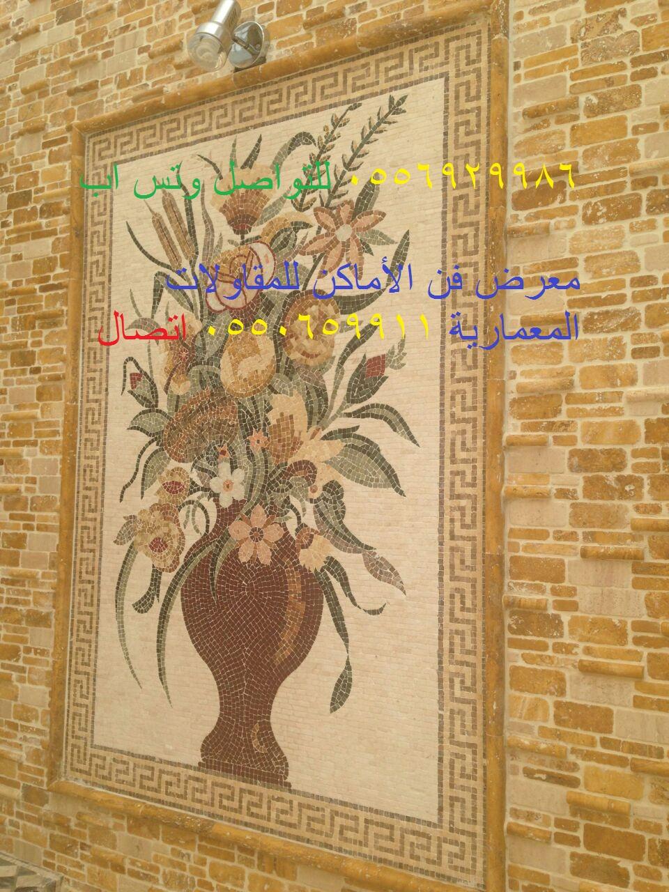 موزاييك from 2.bp.blogspot.com