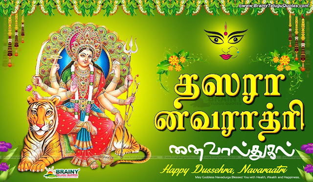Vijayadasami Tamil Wishes Quotes Messages sms images Whatsapp Status - Latest Telugu Dussera Greetings.