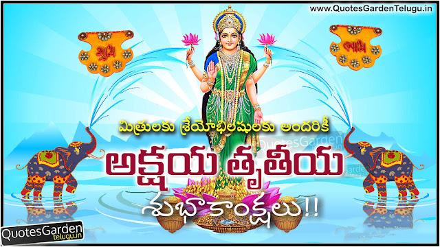 Akshaya tritiya telugu greetings - Akshaya tritiya telugu quotes - Akshaya tritiya images - Akshaya tritiya wishes in telugu - Akshaya tritiya 2016 date