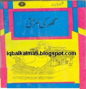 Ghar ki Murghi by Asar Nomani Shagufta Series