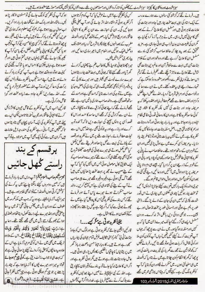 Ubqari Special Edition Saano Kay Raaz