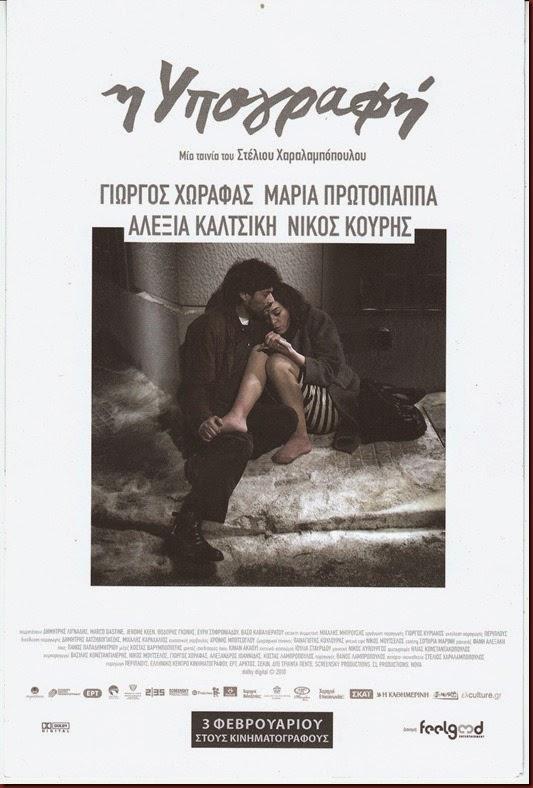 H YPOGRAFH  - Η ΥΠΟΓΡΑΦΗ 2011 ταινιες online seires oipeirates greek subs