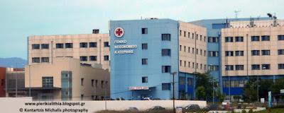 Ανακοίνωση για την λειτουργία της Μονάδας Εντατικής Θεραπείας (ΜΕΘ) του Γενικού Νοσοκομείου Κατερίνης.