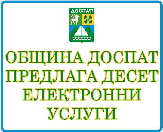 Община Доспат въвежда десет електронни услуги