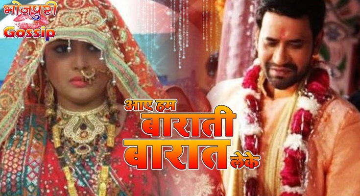 Dinesh Lal Yadav, Amrapali Dubey 2019 New Upcoming bhojpuri movie 'Aaye Hum Barati Barat Leke' shooting, photo, song name, poster, Trailer, actress