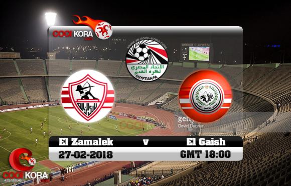 مشاهدة مباراة الزمالك وطلائع الجيش اليوم 27-2-2018 في الدوري المصري