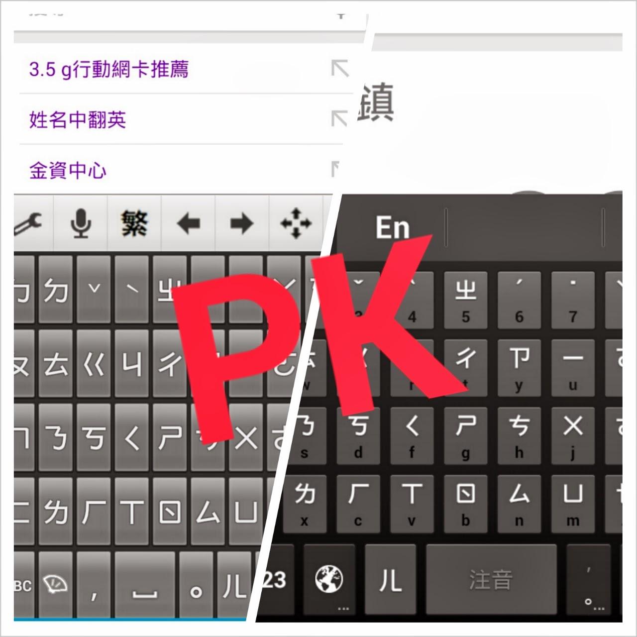 吳國裕的網路生活: 【app 速評】【不負責評論】Google 注音輸入法 PK 超注音