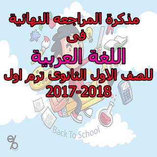 مذكرة المراجعه النهائية فى اللغة العربية للصف الاول الثانوى ترم اول 2017-2018