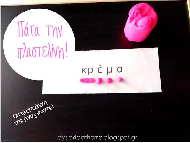 οπτικοποίηση, ανάγνωση, πλαστελίνη, δυσλεξία