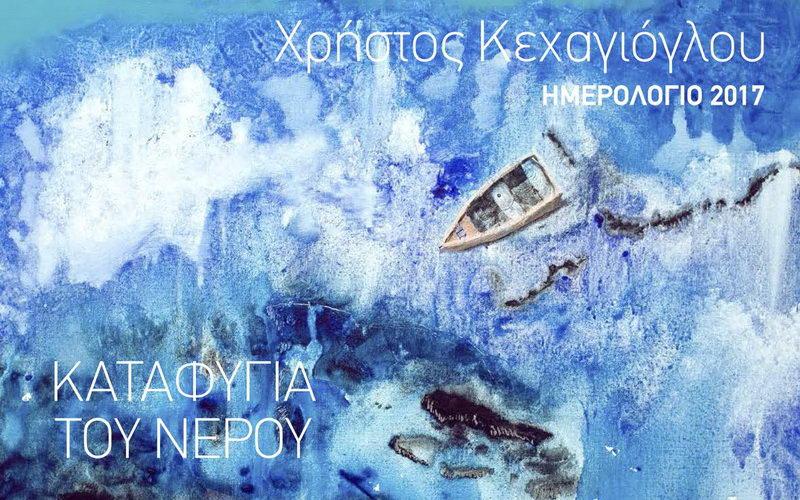 Αλεξανδρούπολη: Παρουσίαση του ημερολογίου του ζωγράφου Χρήστου Κεχαγιόγλου «Καταφύγια του Νερού»