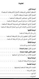 محاسبة شركات الاموال pdf