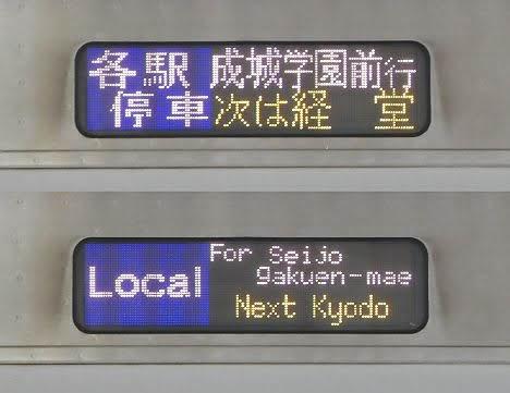 小田急電鉄 各駅停車 成城学園前行き1 E233系2000番台
