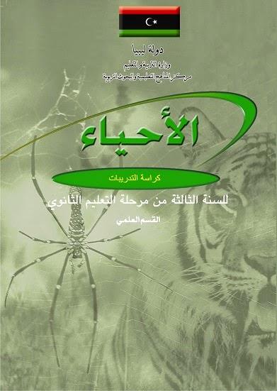 كتاب الهدف للصف الثالث الثانوي ليبيا pdf