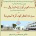 Seeratul Itrat Wa Maasirul Majeeda Dr sayeda Nafeesunnisa Begum