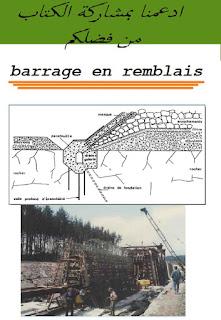 les barrages en terre realisation des barrage en terre barrage en enrochement construction barrage terre barrage en terre définition conception d'un barrage en terre barrage en terre pdf les différents types de barrages pdf