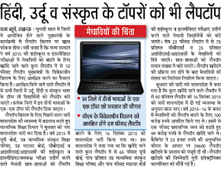 UP Free Laptop Vitran latest , news for Distribution 2015-16