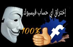 اختراق حسابات فيس بوك بطريقة جديدة  - موقع الصفحات المزورة